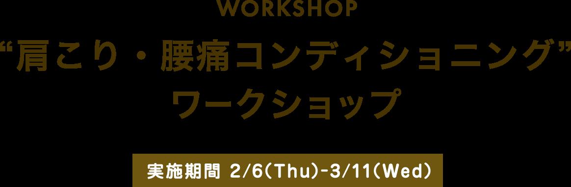 """""""肩こり・腰痛コンディショニング""""ワークショップ 実施期間 2/6(Thu)-3/11(Wed)"""