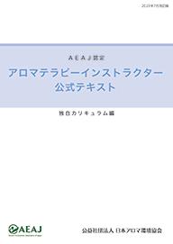 アロマテラピーインストラクター 公式テキスト