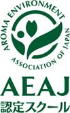 AEAJ 認定スクール