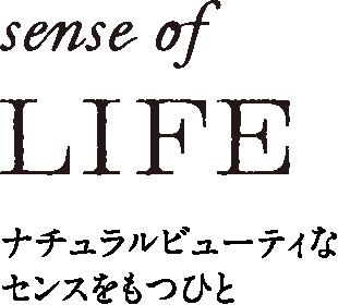 sense of LIFE ナチュラルビューティなセンスをもつひと