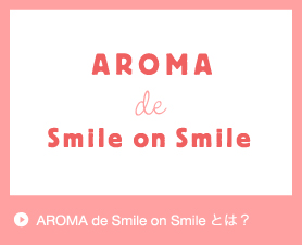 Aroma de Smile on Smileとは?