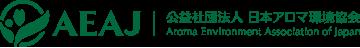 AEAJ 公益社団法人 日本アロマ環境協会